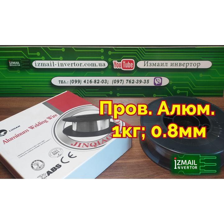 Проволока алюминиевая ER4043 0.8 мм 1 кг