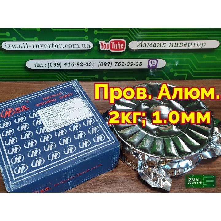 Проволока алюминиевая ER4043 1.0 мм 2 кг