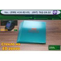 Защитное стекло на ED 20000 (Внешнее)