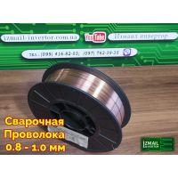 Сварочная проволока 0.8 - 1.0 мм